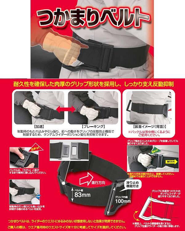 【DAYTONA】後座扶手皮帶 - 「Webike-摩托百貨」