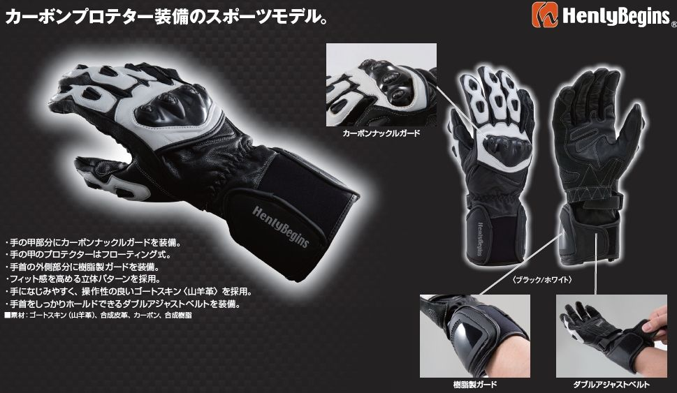 【HenlyBegins】HBG-002 運動長手套II - 「Webike-摩托百貨」