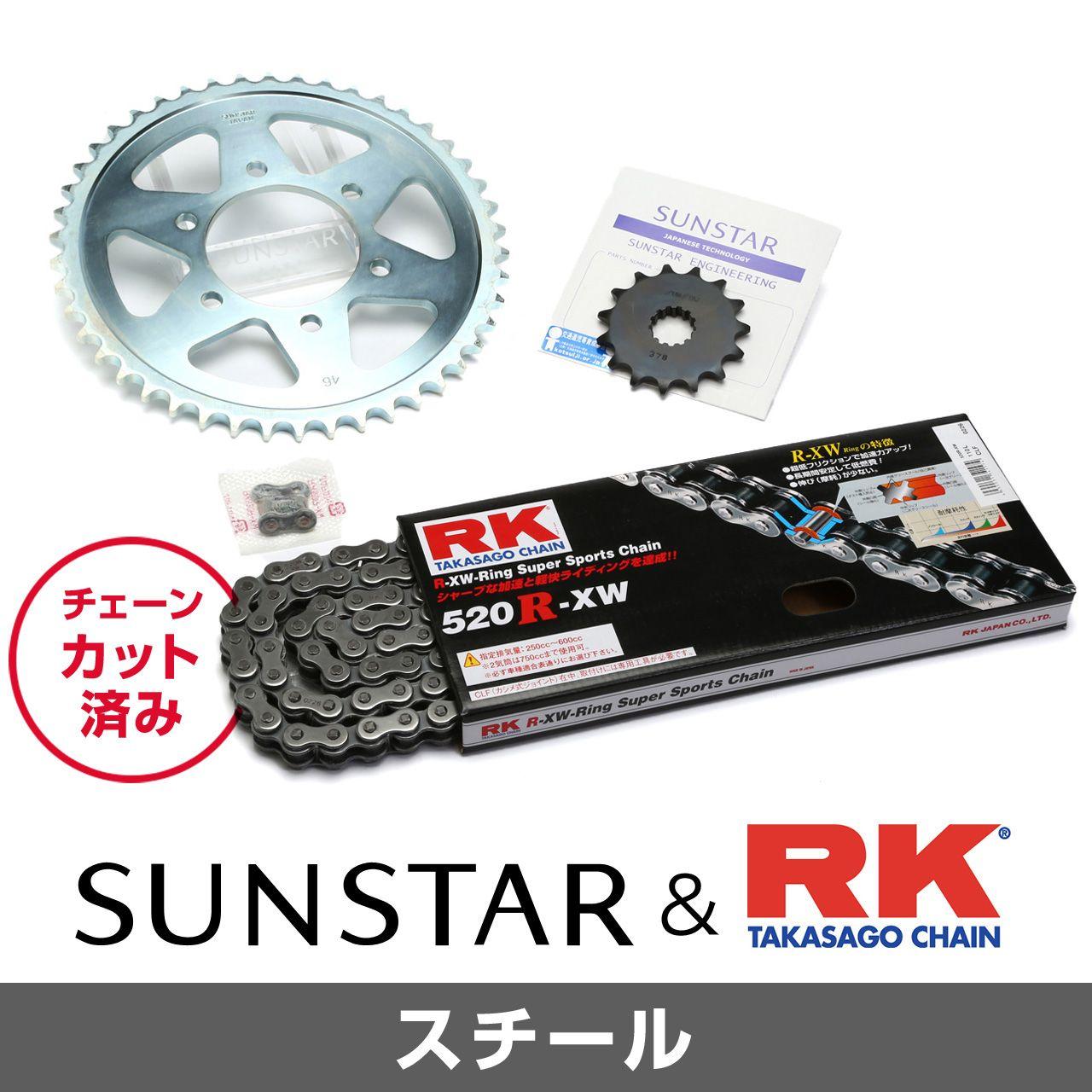 SUNSTAR サンスター:フロント・リアスプロケット&チェーン・カシメジョイントセット