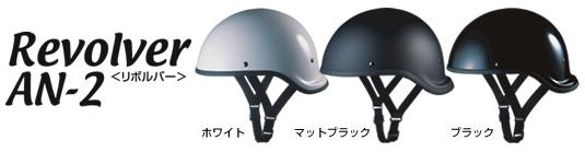 【OGK KABUTO】REVOLVER AN-2 [Revolver]安全帽 - 「Webike-摩托百貨」