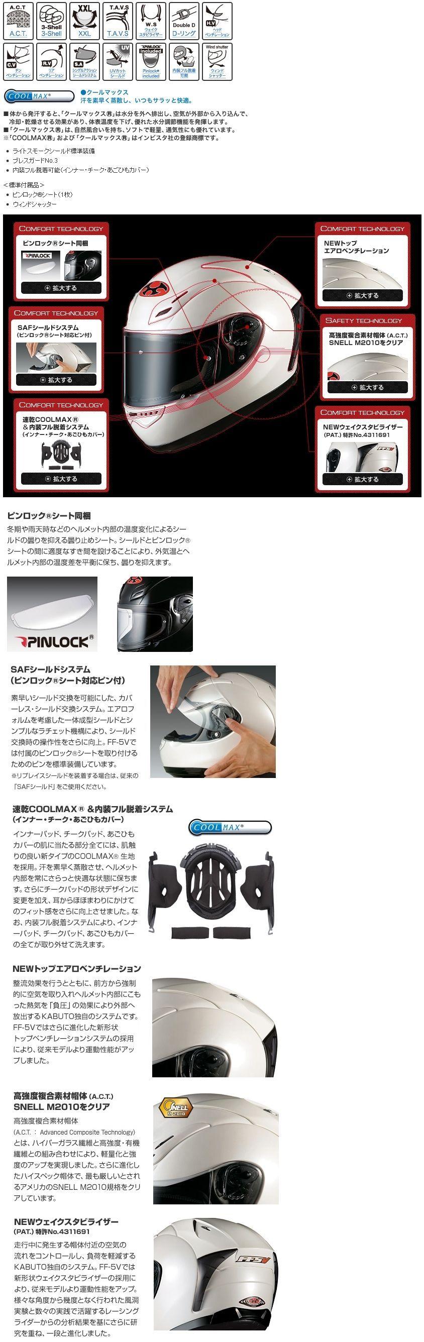 【OGK KABUTO】FF-5V VIENTO 安全帽  - 「Webike-摩托百貨」