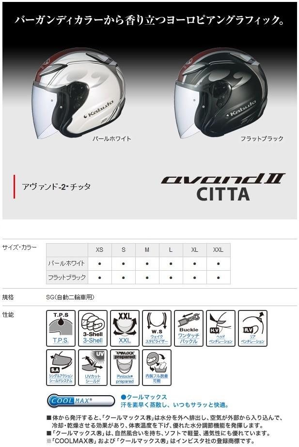 【OGK KABUTO】AVAND-2 CITTA 安全帽 - 「Webike-摩托百貨」