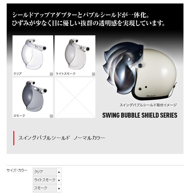【OGK KABUTO】可掀式泡泡安全帽鏡片 普通顏色 - 「Webike-摩托百貨」