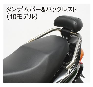 【DUGOUT】後扶手(含後靠背) - 「Webike-摩托百貨」