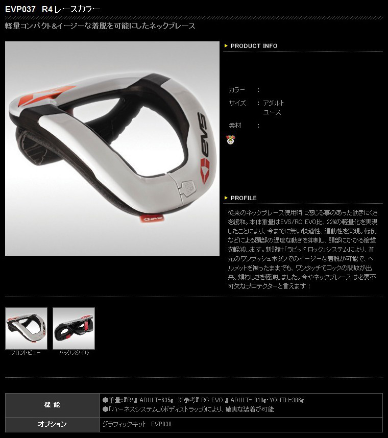 【EVS】R5 護頸 - 「Webike-摩托百貨」
