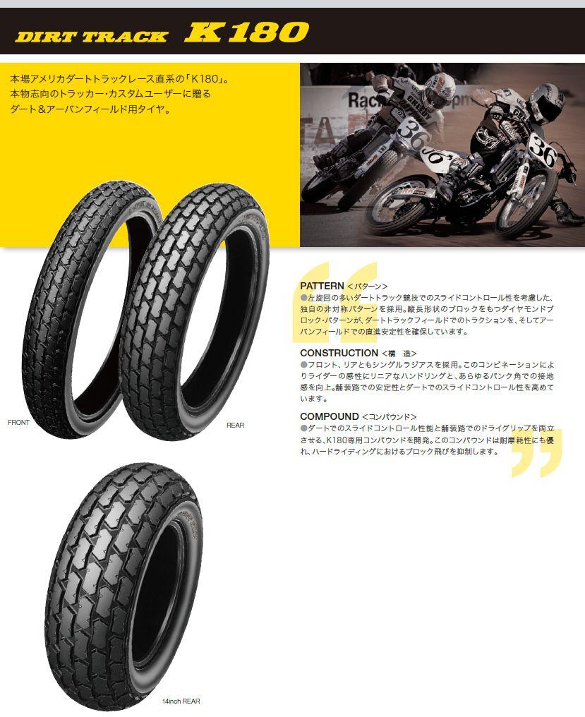 【DUNLOP】K180 【100/90-12 49J TL】 輪胎 - 「Webike-摩托百貨」