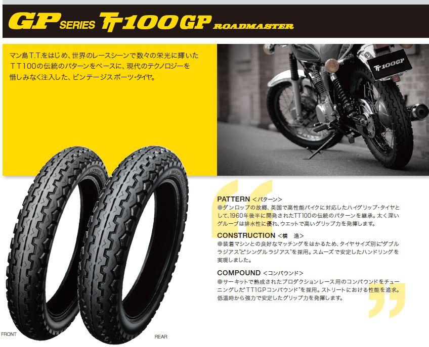 【DUNLOP】TT100GP 【130/80-18 MC 66H WT】輪胎 - 「Webike-摩托百貨」