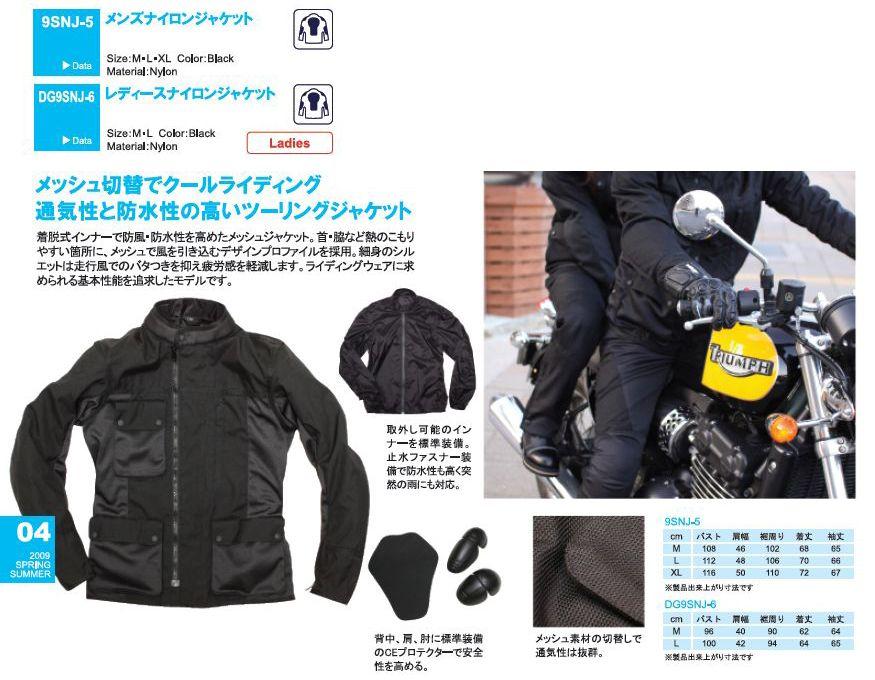 【DEGNER】男用尼龍外套 9SNJ-5 - 「Webike-摩托百貨」