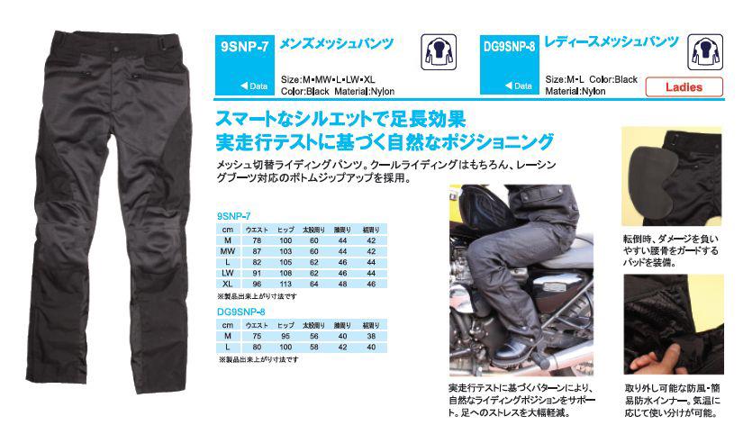 【DEGNER】女用網格褲 DG9SNP-8 - 「Webike-摩托百貨」