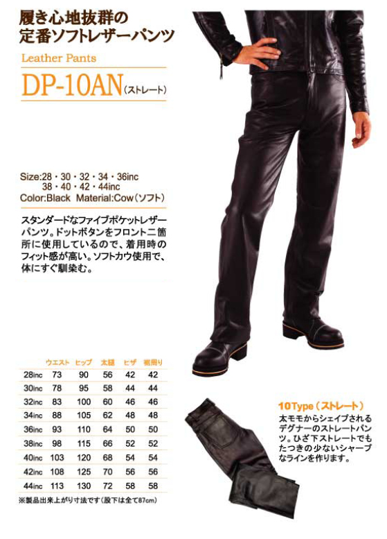 【DEGNER】皮革褲 - 「Webike-摩托百貨」