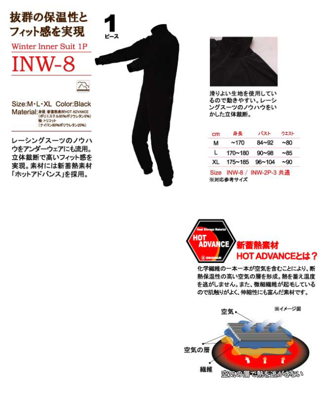 【DEGNER】冬季內搭式套裝1P - 「Webike-摩托百貨」