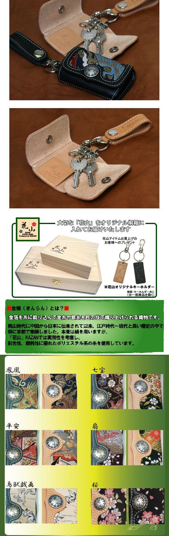 【DEGNER】花山鑰匙包 K-6K_HOUOU - 「Webike-摩托百貨」