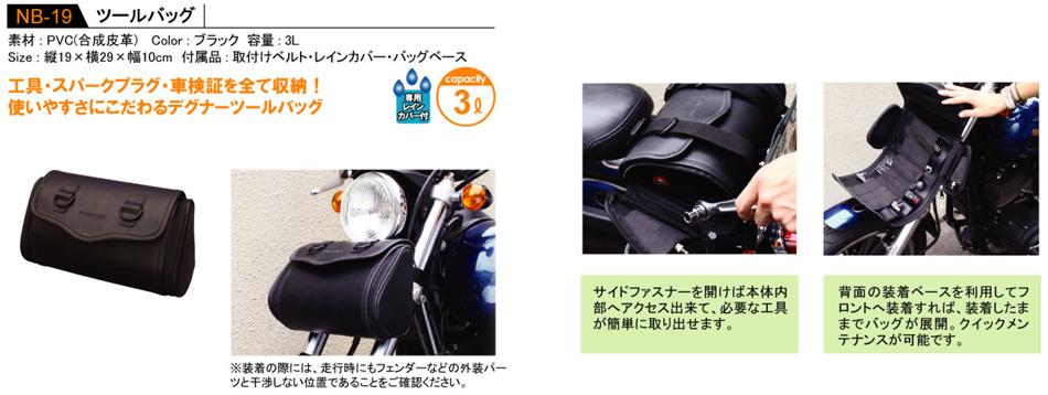 【DEGNER】工具包 - 「Webike-摩托百貨」
