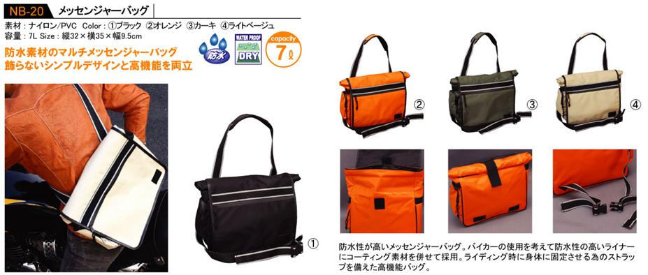 【DEGNER】郵差包 - 「Webike-摩托百貨」