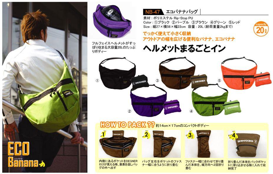 【DEGNER】環保香蕉包 - 「Webike-摩托百貨」