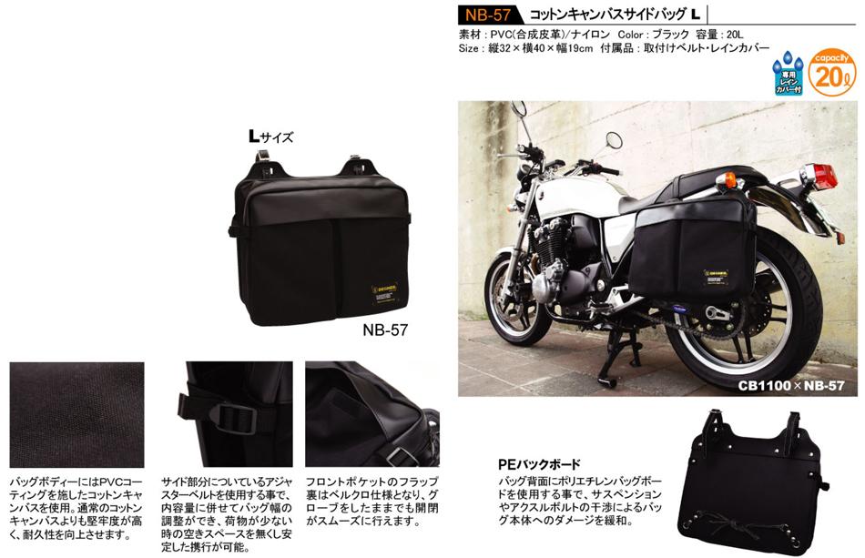 【DEGNER】棉質與帆布側掛包 L - 「Webike-摩托百貨」