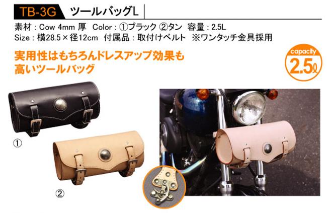 【DEGNER】工具包L - 「Webike-摩托百貨」