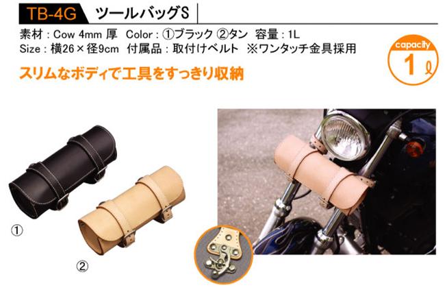 【DEGNER】工具包S - 「Webike-摩托百貨」
