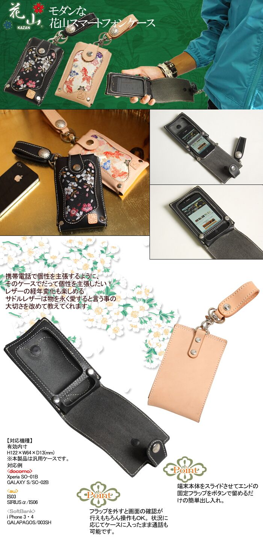 【DEGNER】花山 智慧型手機殼 - 「Webike-摩托百貨」