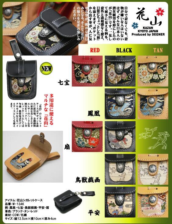 【DEGNER】花山菸盒 (平安) W-13AK - 「Webike-摩托百貨」