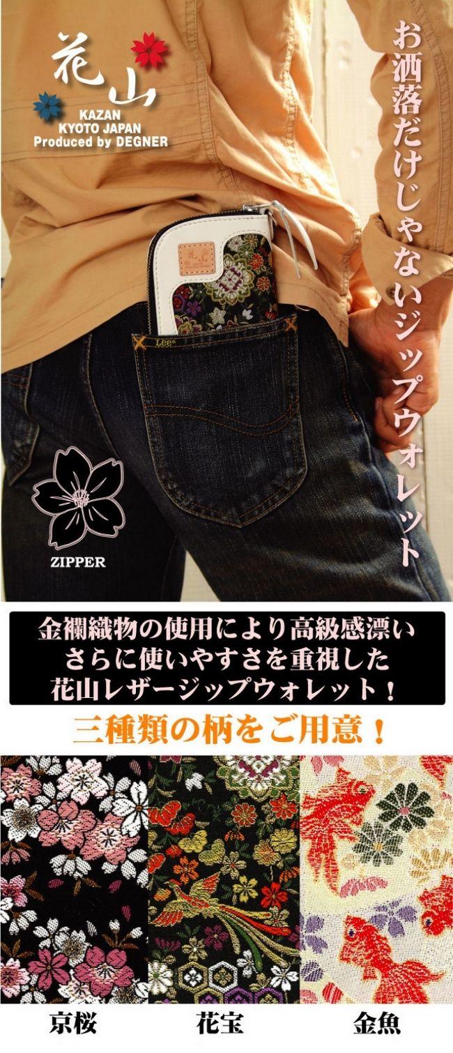 【DEGNER】花山 拉鍊長錢包 - 「Webike-摩托百貨」