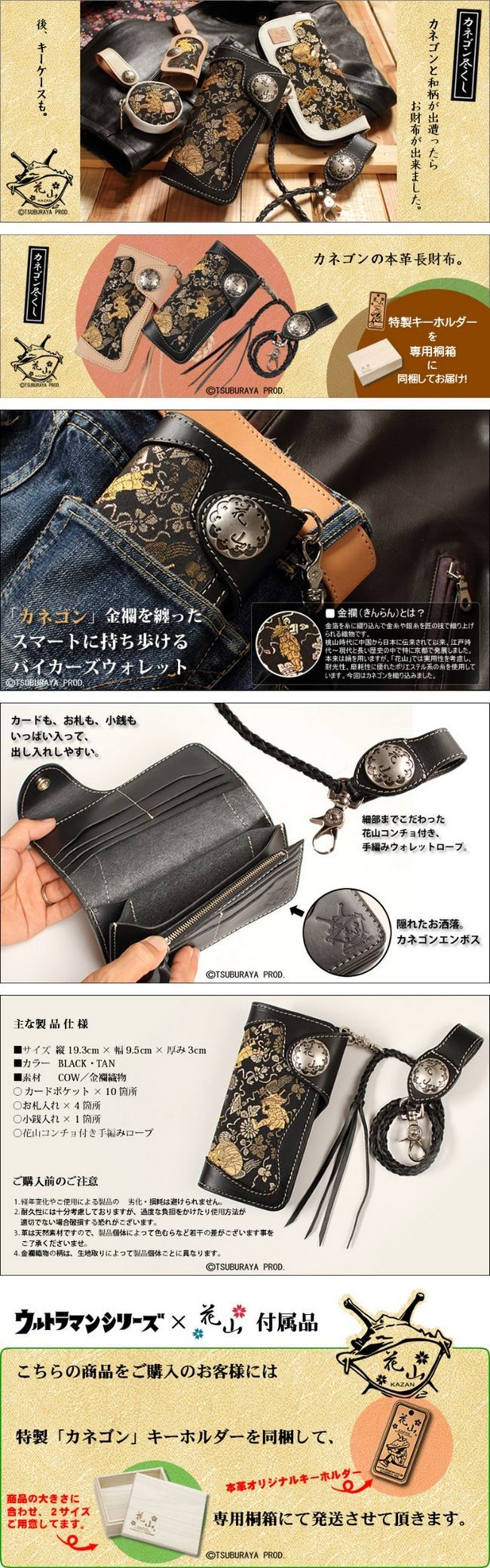 【DEGNER】Ultra SeriesX花山 皮革長錢包 - 「Webike-摩托百貨」