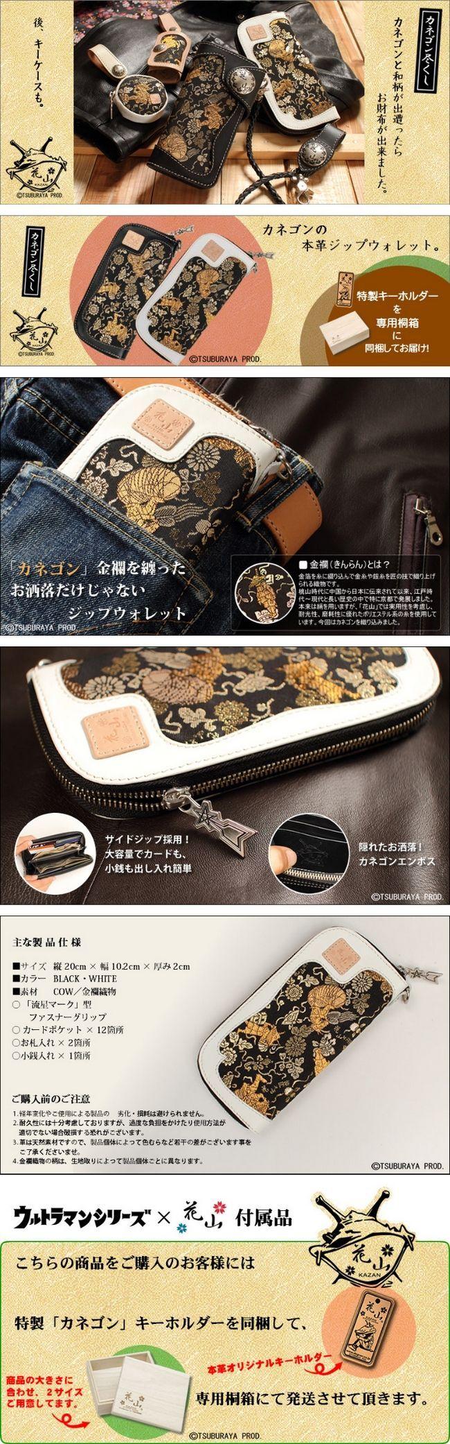 【DEGNER】Ultra SeriesX花山 拉鍊長錢包 - 「Webike-摩托百貨」