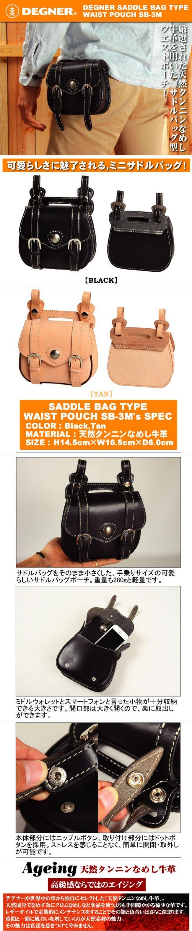 【DEGNER】馬鞍包造型波奇腰包 - 「Webike-摩托百貨」