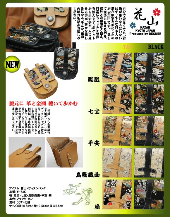【DEGNER】花山草藥包 (鳥獣戯画) W-7AK - 「Webike-摩托百貨」