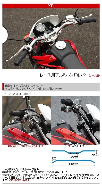 【YAMAMOTO RACING】鋁合金把手 - 「Webike-摩托百貨」