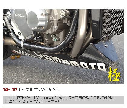 【YAMAMOTO RACING】Racing下整流罩 - 「Webike-摩托百貨」