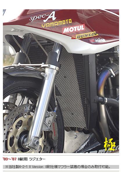 【YAMAMOTO RACING】8耐用 散熱器(水箱) - 「Webike-摩托百貨」