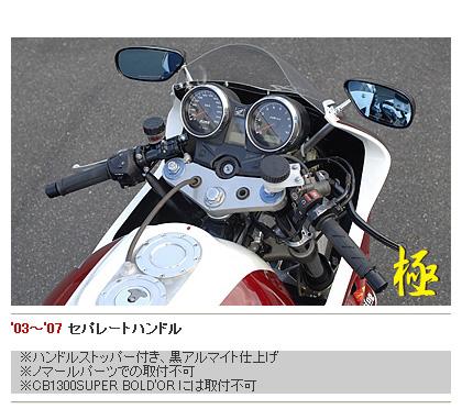 【YAMAMOTO RACING】競賽型分離式把手組 - 「Webike-摩托百貨」