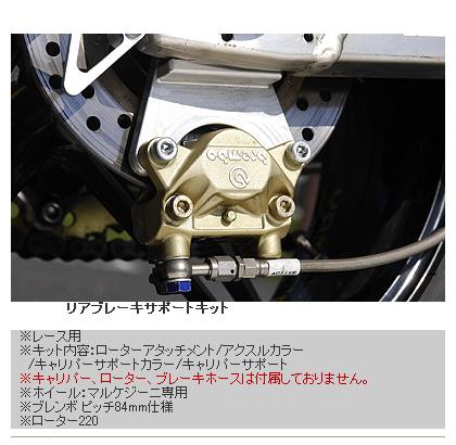 【YAMAMOTO RACING】後煞車支架 - 「Webike-摩托百貨」