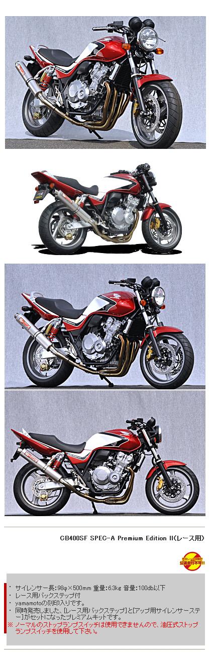【YAMAMOTO RACING】Spec A Pre-Millennium Edition ll 全段排氣管 - 「Webike-摩托百貨」
