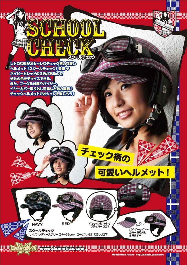 【DAMMTRAX】Bandit 方格紋安全帽 - 「Webike-摩托百貨」