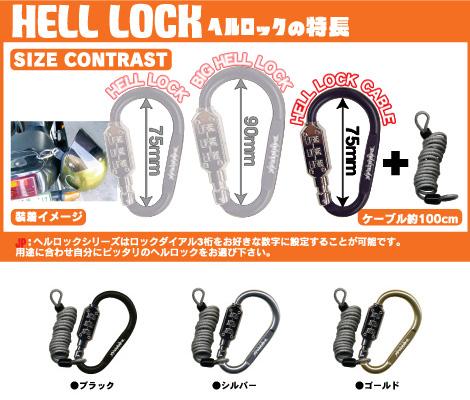 【DAMMTRAX】安全帽扣環鎖組附纜繩 - 「Webike-摩托百貨」