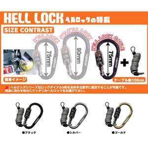 Hell Lock Cable DAMMTRAX