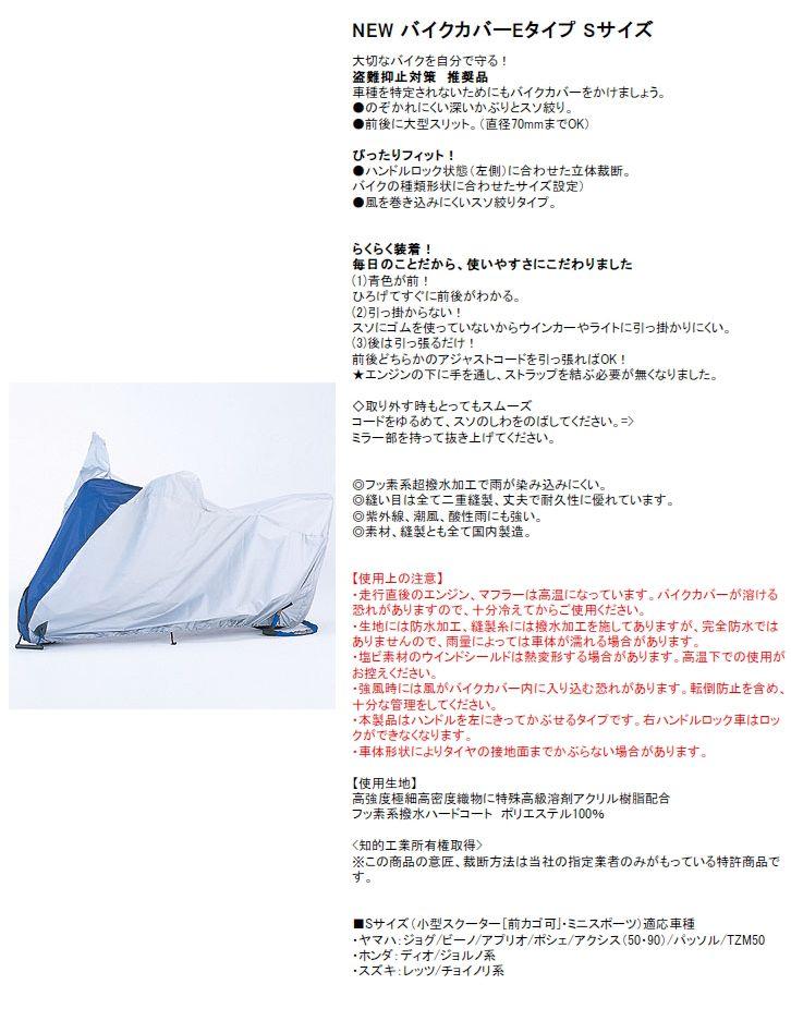 【YAMAHA】E Type摩托車罩(size S) - 「Webike-摩托百貨」