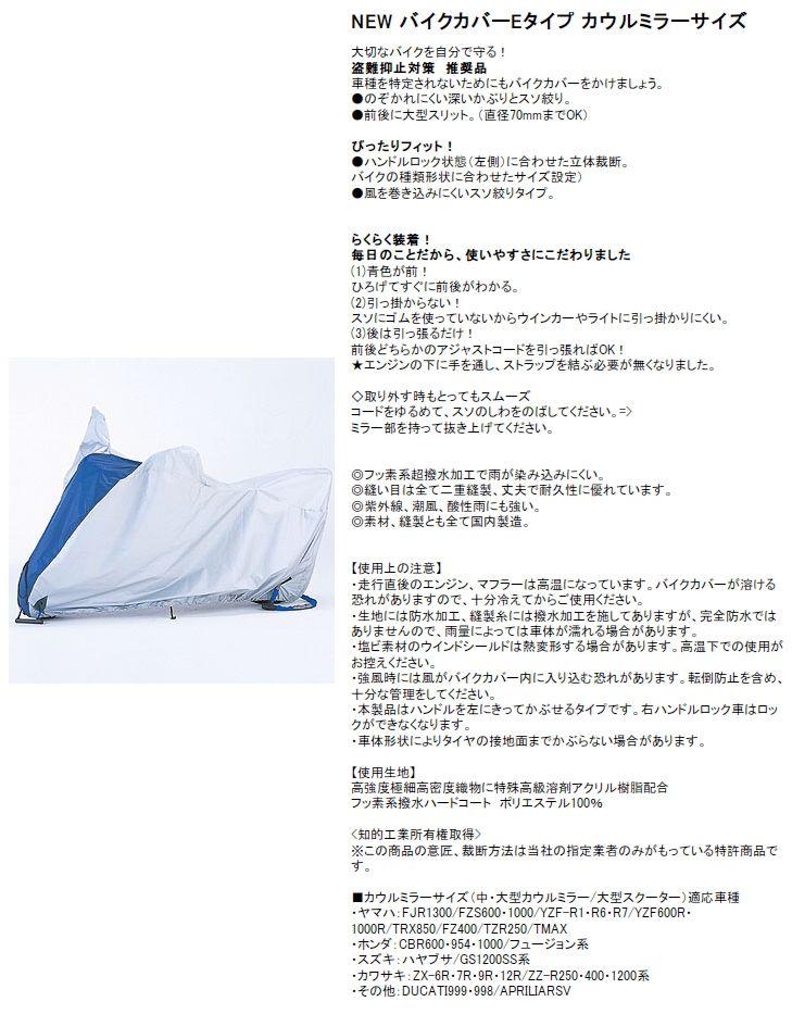 【YAMAHA】E-type摩托車罩 - 「Webike-摩托百貨」