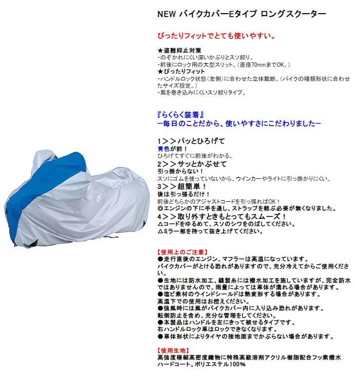 【YAMAHA】摩托車罩E型式 長型速克達尺寸 - 「Webike-摩托百貨」