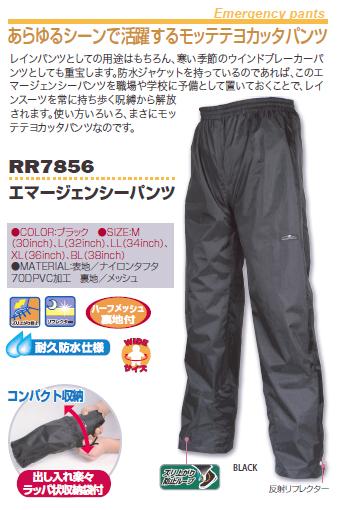【ROUGH&ROAD】緊急用雨褲 - 「Webike-摩托百貨」