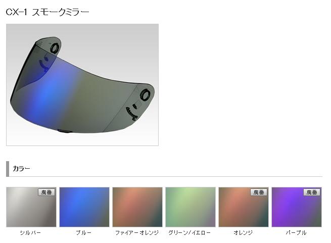 【SHOEI】CX-1 安全帽風鏡鏡片 - 「Webike-摩托百貨」