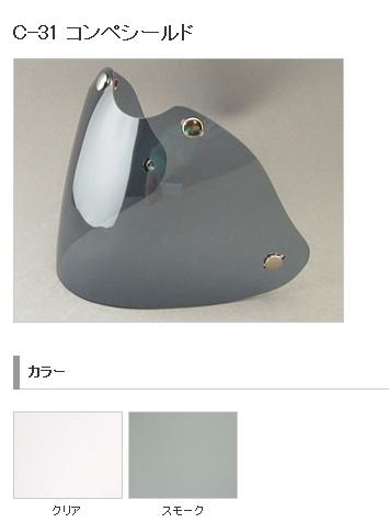 【SHOEI】C-31 競賽鏡片 - 「Webike-摩托百貨」