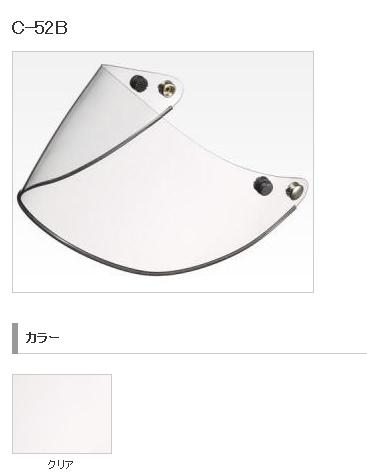 【SHOEI】C-52B 安全帽鏡片 - 「Webike-摩托百貨」