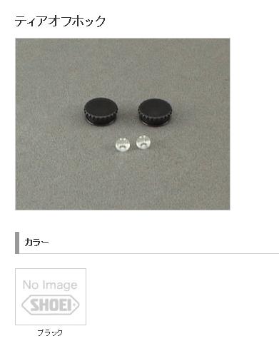 【SHOEI】安全帽鏡片螺絲  - 「Webike-摩托百貨」