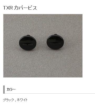 【SHOEI】TXR蓋子螺絲 - 「Webike-摩托百貨」