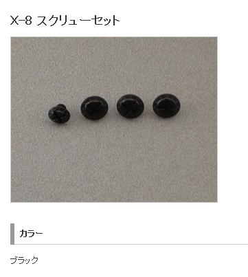 【SHOEI】X-8螺絲組 - 「Webike-摩托百貨」