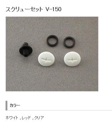 【SHOEI】螺絲組V-150 - 「Webike-摩托百貨」