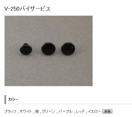 【SHOEI】V-250帽緣螺絲 - 「Webike-摩托百貨」
